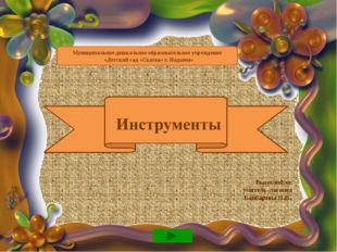 Инструменты Выполнила: учитель-логопед Байбарина Н.В. Муниципальное дошкольн