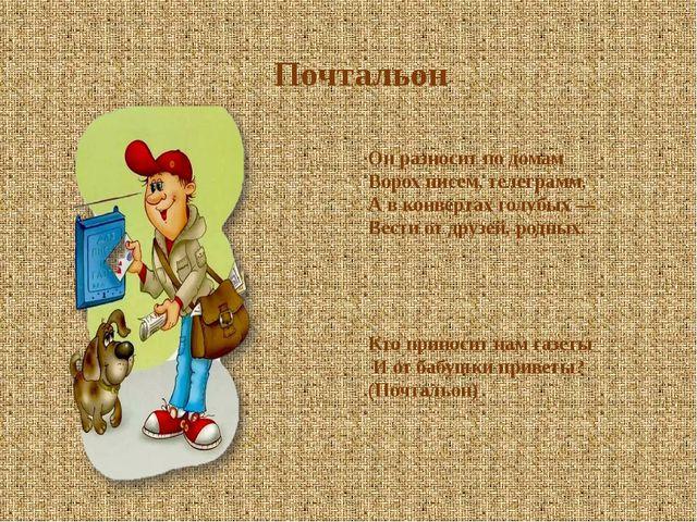Почтальон Он разносит по домам Ворох писем, телеграмм, А в конвертах голубых...