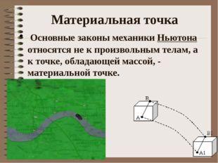Материальная точка Основные законы механики Ньютона относятся не к произвол