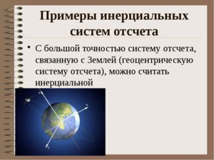Примеры инерциальных систем отсчета С большой точностью систему отсчета, связ