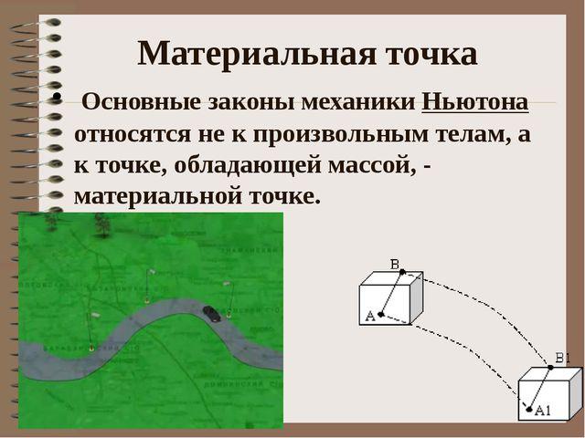 Материальная точка Основные законы механики Ньютона относятся не к произвол...
