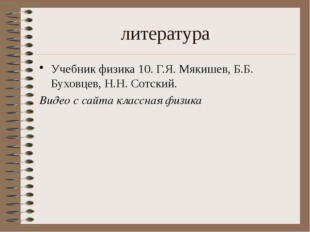 литература Учебник физика 10. Г.Я. Мякишев, Б.Б. Буховцев, Н.Н. Сотский. Виде...