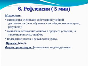 6. Рефлексия ( 5 мин) Микроцели: * самооценка учениками собственной учебной д