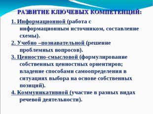 РАЗВИТИЕ КЛЮЧЕВЫХ КОМПЕТЕНЦИЙ: 1. Информационной (работа с информационным ист