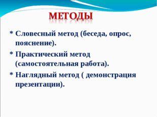 * Словесный метод (беседа, опрос, пояснение). * Практический метод (самостоят