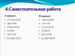 Atari Breakout 4.Самостоятельная работа I вариант х²+14х-23=0 16х²-9=0 х²-4х+