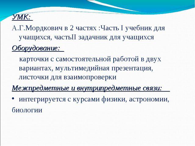 УМК: А.Г.Мордкович в 2 частях :Часть I учебник для учащихся, частьII задачник...