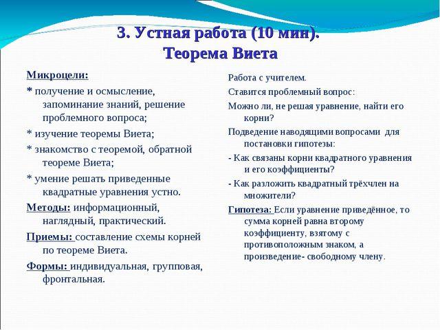 3. Устная работа (10 мин). Теорема Виета Микроцели: * получение и осмысление,...