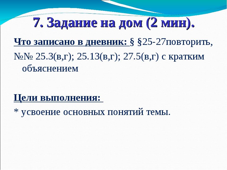 7. Задание на дом (2 мин). Что записано в дневник: § §25-27повторить, №№ 25.3...