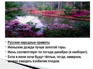 Русские народные приметы Июньские дожди лучше золотой горы. Июнь соответству