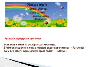 Русские народные приметы Если июль жаркий, то декабрь будет морозным. В июле