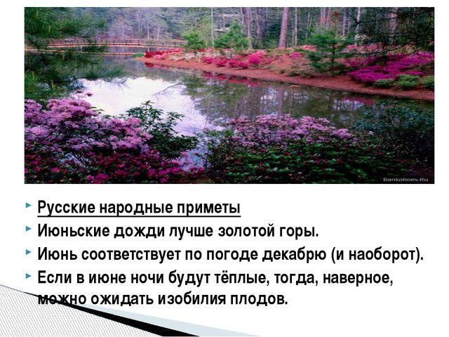 Русские народные приметы Июньские дожди лучше золотой горы. Июнь соответству...