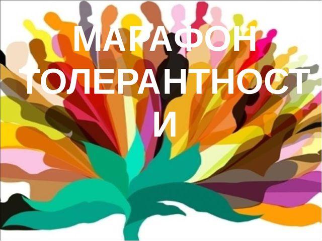 МАРАФОН ТОЛЕРАНТНОСТИ