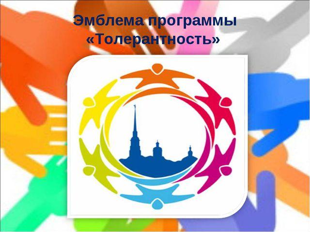 Эмблема программы «Толерантность»