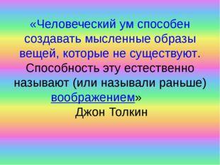«Человеческий ум способен создавать мысленные образы вещей, которые не сущест