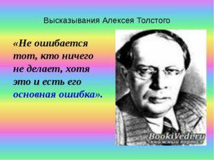 Высказывания Алексея Толстого «Не ошибается тот, кто ничего не делает, хотя э