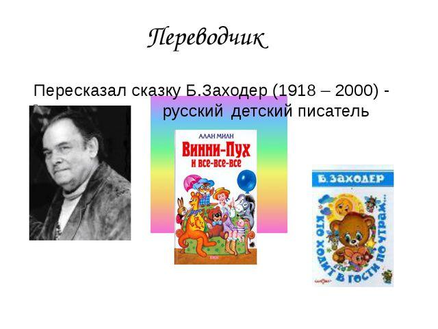 Переводчик Пересказал сказку Б.Заходер (1918 – 2000) - русский детский писат...