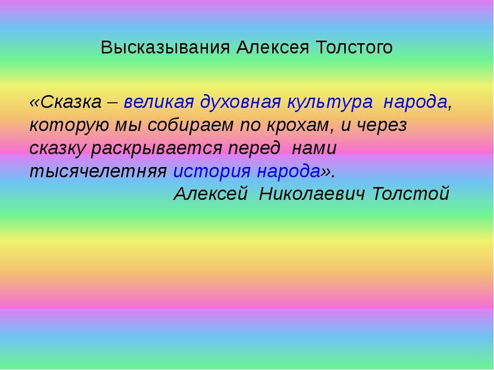 Высказывания Алексея Толстого «Сказка – великая духовная культура народа, кот...