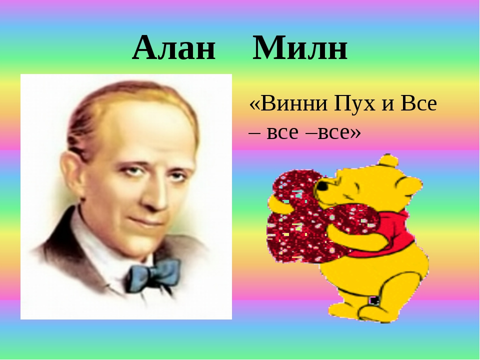Алан Милн «Винни Пух и Все – все –все»