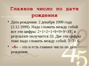 Главное число по дате рождения Дата рождения: 2 декабря 1999 года (2.12.1999)