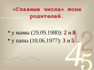 «Главные числа» моих родителей. у мамы (29.09.1980): 2 и 8 у папы (18.06.1977