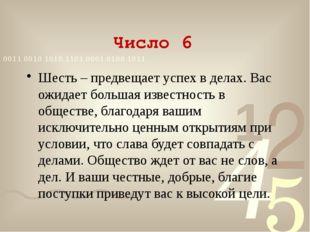 Число 6 Шесть – предвещает успех в делах. Вас ожидает большая известность в о