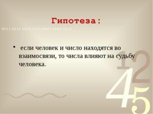 Гипотеза: если человек и число находятся во взаимосвязи, то числа влияют на с