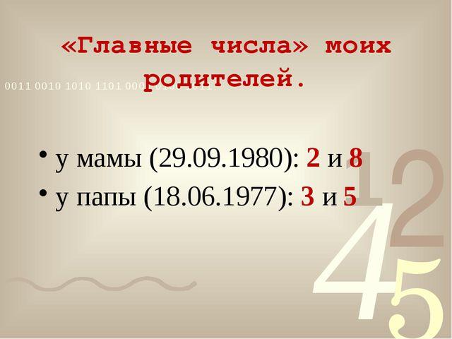 «Главные числа» моих родителей. у мамы (29.09.1980): 2 и 8 у папы (18.06.1977...
