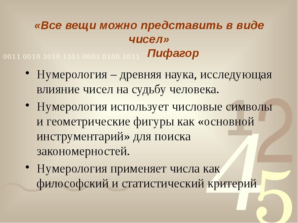 «Все вещи можно представить в виде чисел» Пифагор Нумерология – древняя наука...