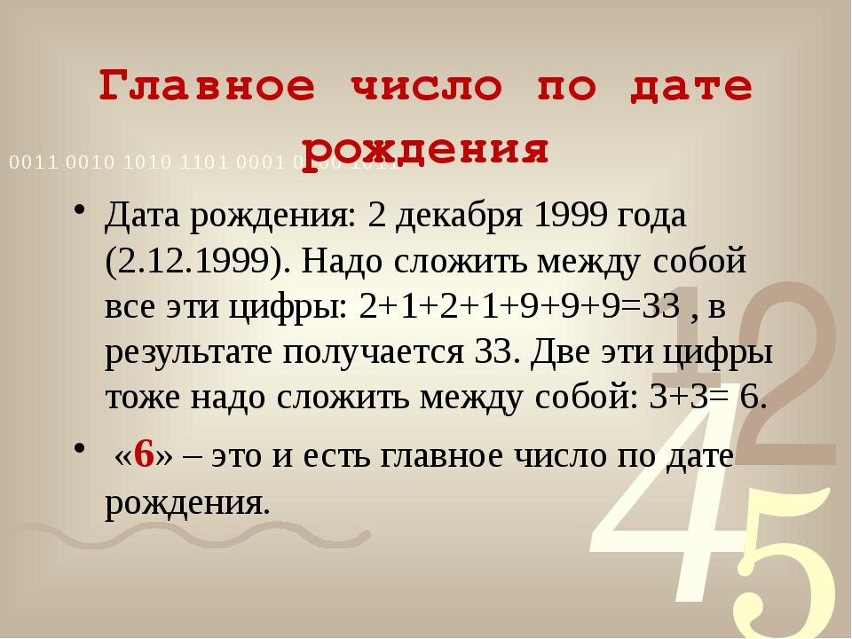 Главное число по дате рождения Дата рождения: 2 декабря 1999 года (2.12.1999)...