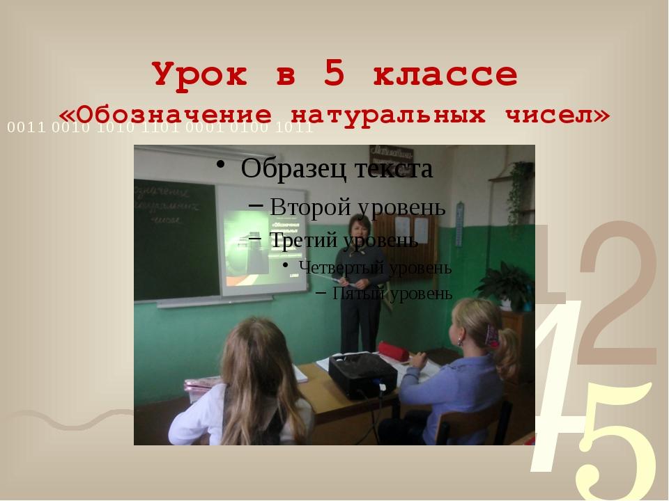 Урок в 5 классе «Обозначение натуральных чисел»