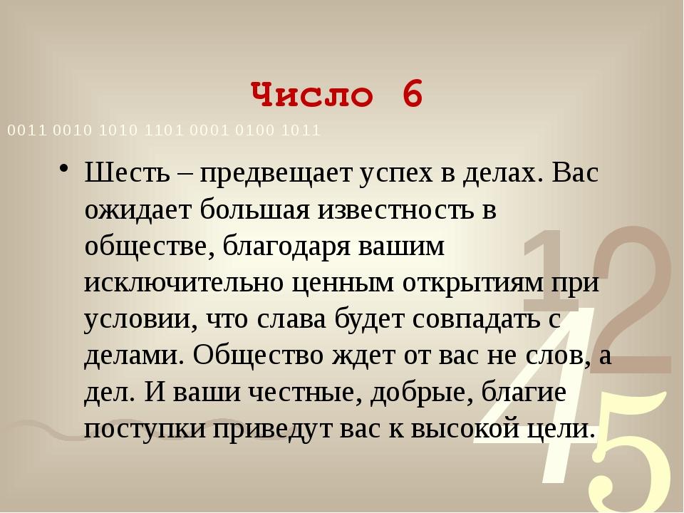 Число 6 Шесть – предвещает успех в делах. Вас ожидает большая известность в о...