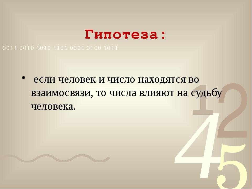 Гипотеза: если человек и число находятся во взаимосвязи, то числа влияют на с...