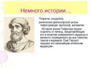 Немного истории… Пифагор -создатель религиозно-философской школы пифагорейцев