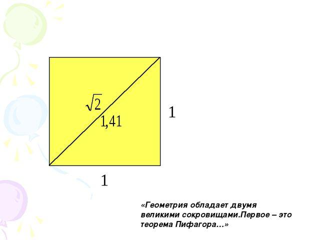 «Геометрия обладает двумя великими сокровищами.Первое – это теорема Пифагора…»