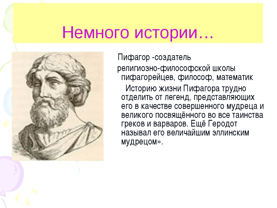 Немного истории… Пифагор -создатель религиозно-философской школы пифагорейцев...