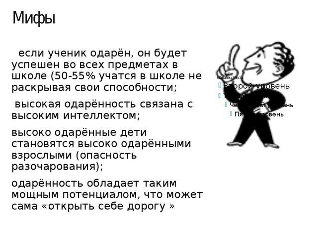 Мифы если ученик одарён, он будет успешен во всех предметах в школе (50-55% у...