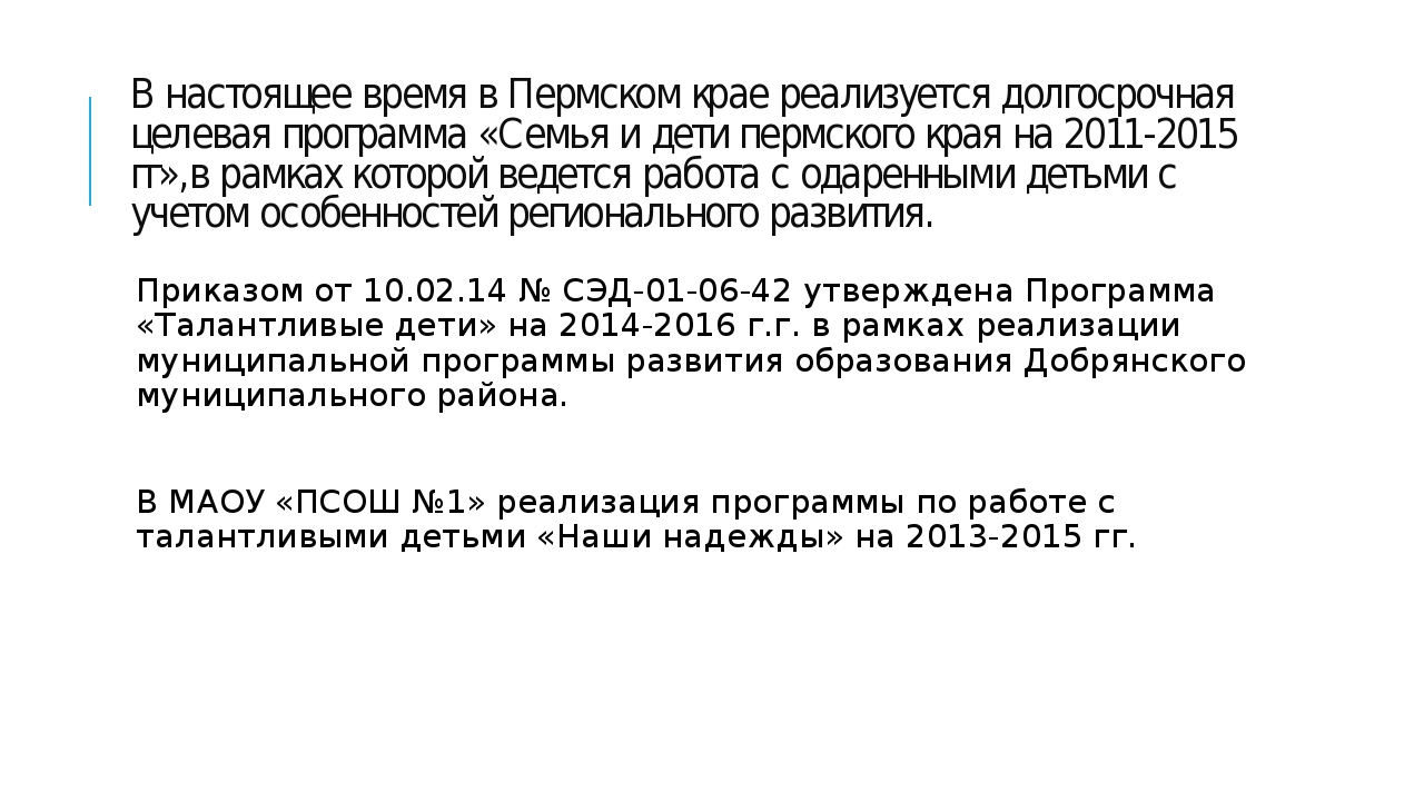 В настоящее время в Пермском крае реализуется долгосрочная целевая программа...