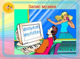 Запис музики