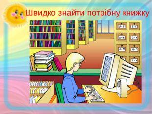 Швидко знайти потрібну книжку