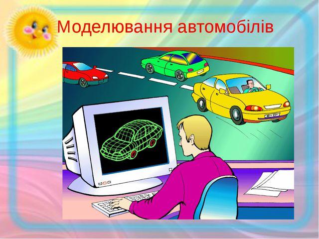 Моделювання автомобілів