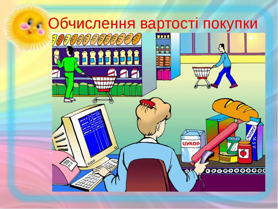 Обчислення вартості покупки