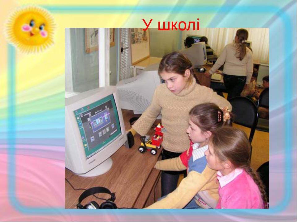 У школі