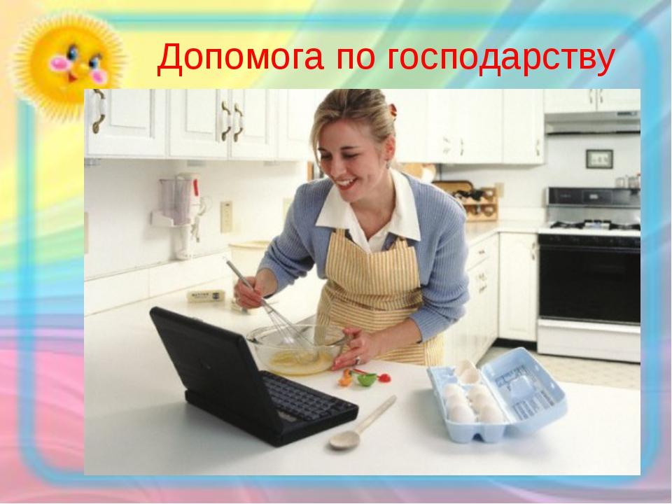 Допомога по господарству
