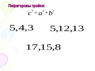 Пифагоровы тройки: