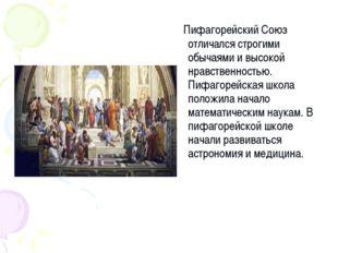 Пифагорейский Союз отличался строгими обычаями и высокой нравственностью. Пи