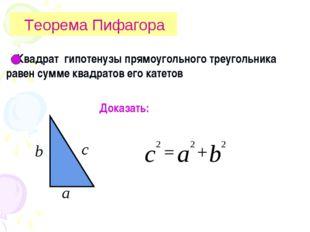 Теорема Пифагора Квадрат гипотенузы прямоугольного треугольника равен сумме