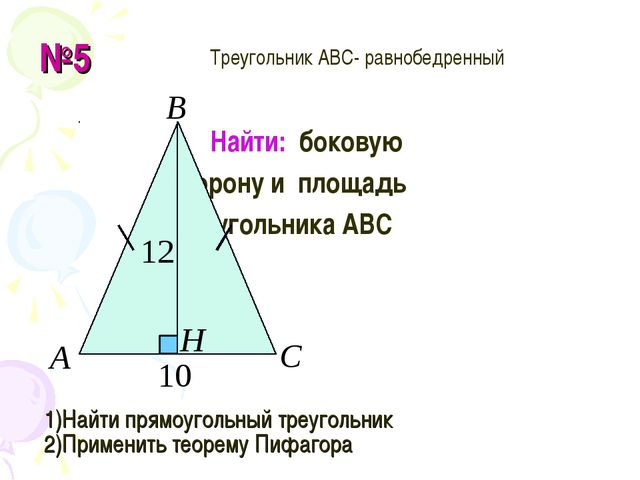 №5 Найти: боковую сторону и площадь треугольника АВС 1)Найти прямоугольный тр...