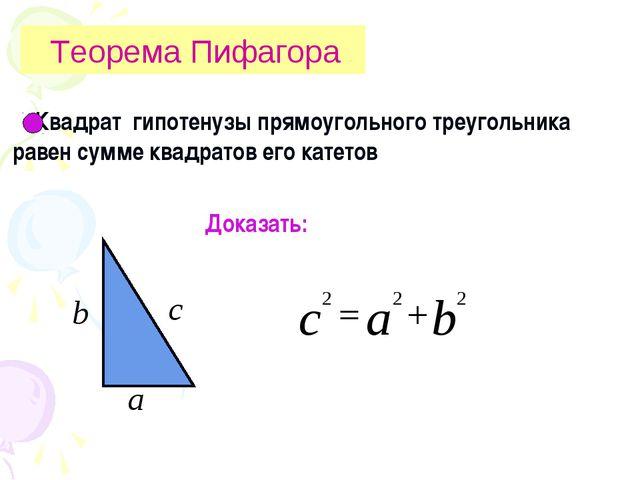 Теорема Пифагора Квадрат гипотенузы прямоугольного треугольника равен сумме...