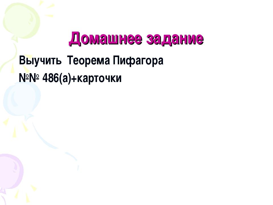 Домашнее задание Выучить Теорема Пифагора №№ 486(а)+карточки
